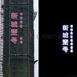 湖北樓盤發光字製作 樓盤燈光字製作