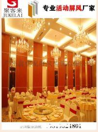 惠州酒店移动隔断,移动屏风,活动隔断,滑轨门