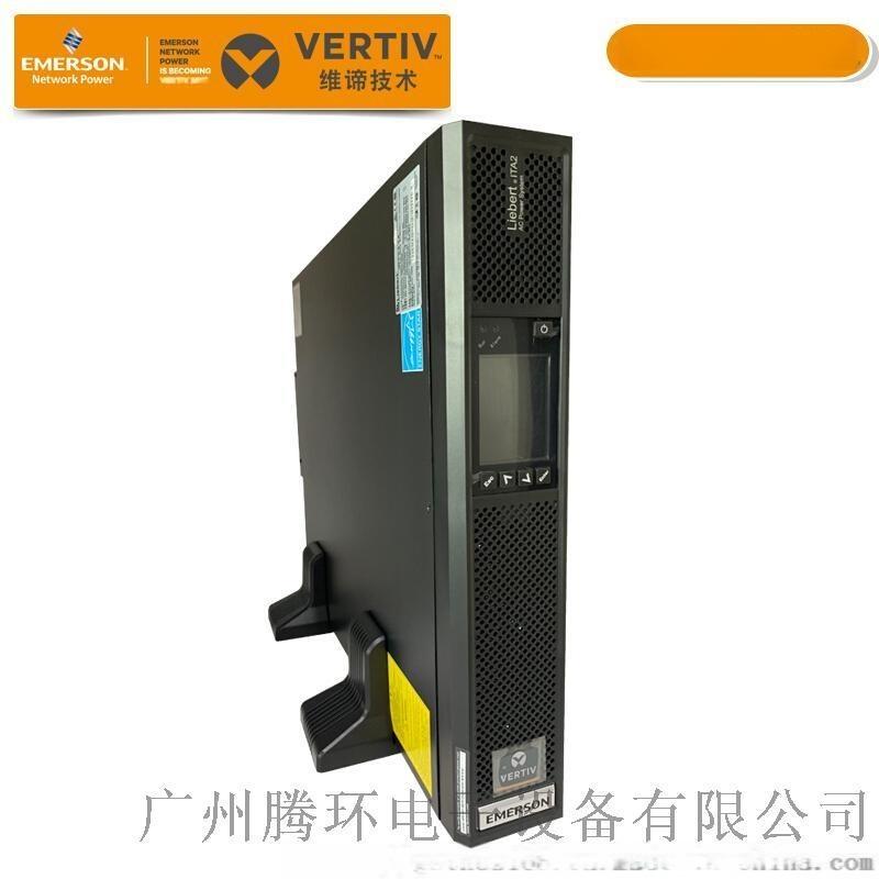 艾默生UPS电源维谛技术ITA2系列10KVA长机