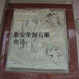 惠安石雕浮雕 石材浮雕壁画 花鸟浮雕 24孝人物浮雕