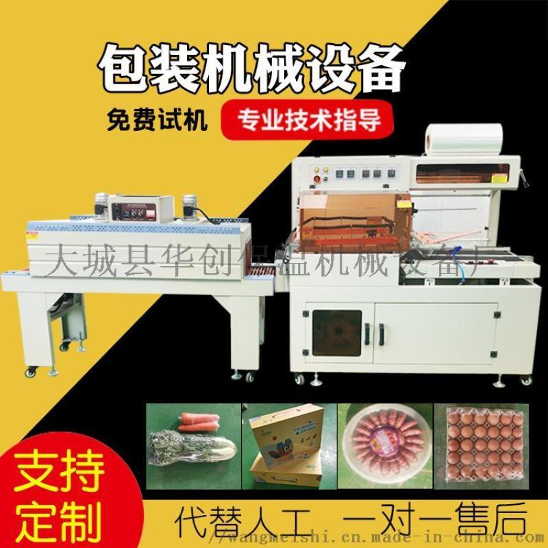 全自动书本塑封机热收缩包装机