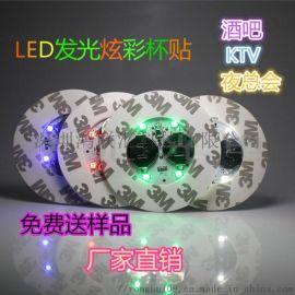 厂家LED发光杯贴七彩杯垫