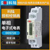 深圳科陸DDS720-L單相導軌式電錶5(30)A 220V 精度1級