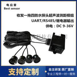 一拖四收发一体超声波测距模组测距传感器