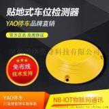 Yao停车超低功耗双模地磁检测器贴地式车位检测器