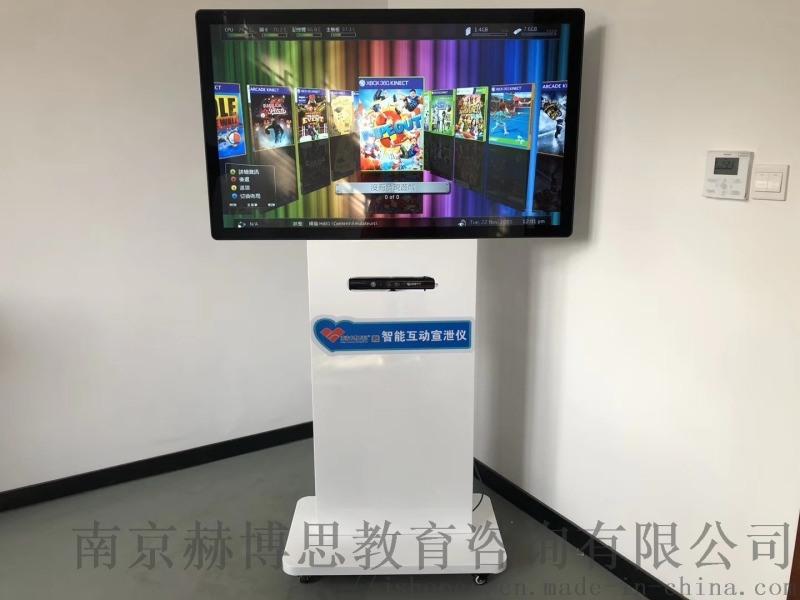 大屏智慧互動宣泄儀,內置數百款互動遊戲