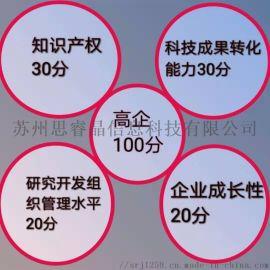 张家港高新技术企业怎样准备科技成果转让能力证明材料