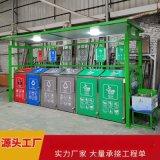 2020年新款戶外垃圾分類亭 社區垃圾回收站