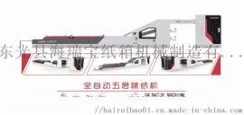 HRB-1300F三合一全自动五层裱纸机