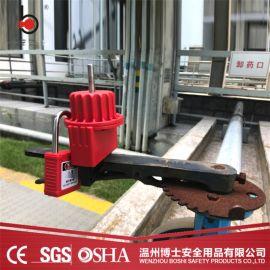 工业小型蝶阀锁对夹式LOTO安全锁具BD-F22