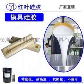环保硅胶传输带电镀液体硅胶