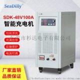 48V100A全自动智能充电机在线式充电机