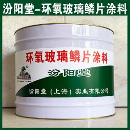 环氧玻璃鳞片涂料、良好的防水性、耐化学腐蚀性能