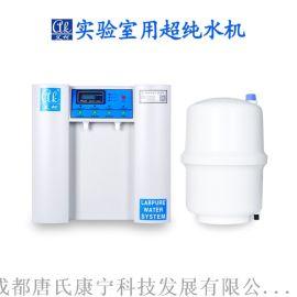 超纯水机厂家直销艾柯DISCOVER系列实验室专用超纯水机