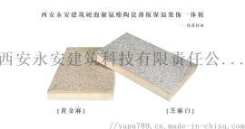 陶瓷薄板复合保温装饰一体板