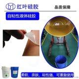 壓敏膠液體矽膠材料