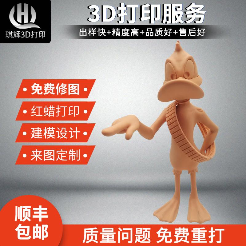 琪輝工業級3D列印紅蠟手板動漫玩具公仔模型定製