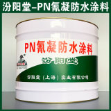 PN 凝防水塗料、生產銷售、PN 凝防水塗料