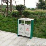垃圾桶 公園戶外環保垃圾分類垃圾桶