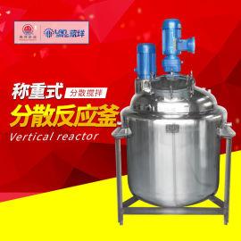 立式蒸汽反应釜 防爆电机夹层搅拌罐 不锈钢分散机