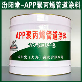 APP聚丙烯管道涂料、生产销售、APP聚丙烯涂料