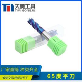 天美直供 65度平刀 非标定制 数控刀具