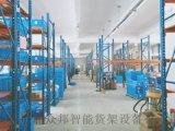 重型貨架廠家定製倉庫庫房貨架工廠車間可拆裝