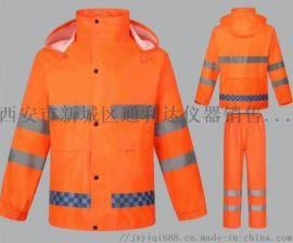 西安反光衣反光馬甲反光背心反光雨衣