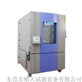 触摸屏控制可程式恒温恒湿试验箱 高低温老化箱
