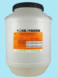十二烷基二甲基甜菜鹼十二烷基二甲基胺乙內酯