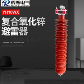 110kv氧化锌避雷器YH10WX-108/281