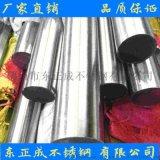 珠海不锈钢圆钢厂家,供应316不锈钢圆钢现货