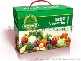 合肥有机蔬菜包装盒印刷定做哪家好