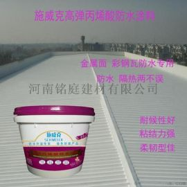 丙烯酸金属专用防水涂料彩钢瓦铁皮房防水补漏隔热涂料
