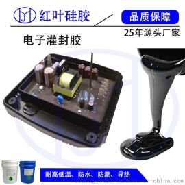 液體灌封膠有機矽灌封膠