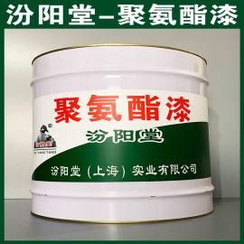 聚氨酯漆、防水,防漏,性能好