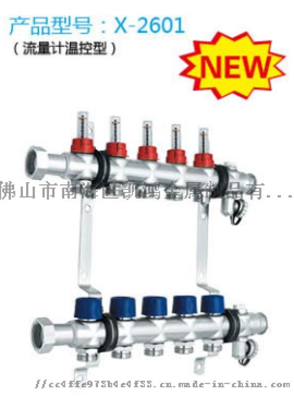 佛山集无缝分水器X-2601(流量计温控型)