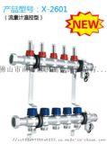 佛山集無縫分水器X-2601(流量計溫控型)