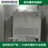 10kv固體蓄熱式電鍋爐