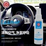 120ML植物淨化液汽車除異味去味劑空調除臭