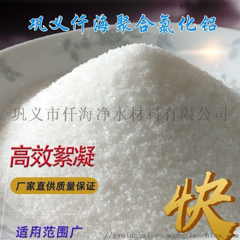 聚合氯化铝,聚丙烯酰胺,水处理药剂,污泥脱水剂