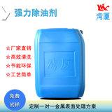 灣廈清洗劑 廠家直銷WX-T2010鐵材溶劑脫脂劑