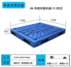 青岛塑料托盘生产1212吹塑托盘物流仓储设备专家