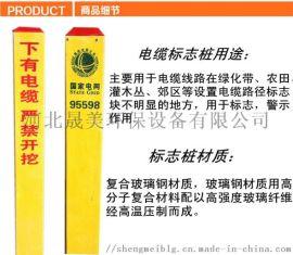 玻璃钢电力电缆标志桩型号齐全价格优惠厂家发货
