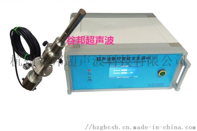 谷邦超聲波釺輔助設備