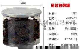 食品塑料包装罐 励升包装罐易拉扣环保日用品包装