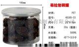 食品塑料包裝罐 勵升包裝罐易拉釦環保日用品包裝
