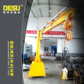 移动式悬臂吊 500kg悬臂吊 旋臂吊起重机