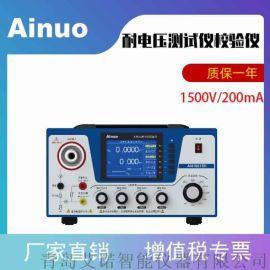 耐压测试仪校验仪AN16015H