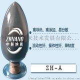 無機環保型高導熱填料 高導熱矽脂填料(ZH-A)